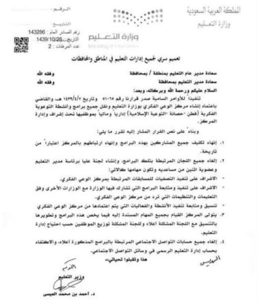 عربستان تمام تبلیغات اسلامی را متوقف کرد!