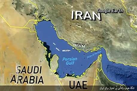 (ویدئو) ایران میتواند تنگه هرمز را ببندد؟