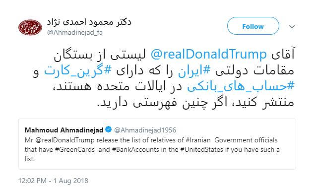 درخواست عجیب احمدینژاد از ترامپ!