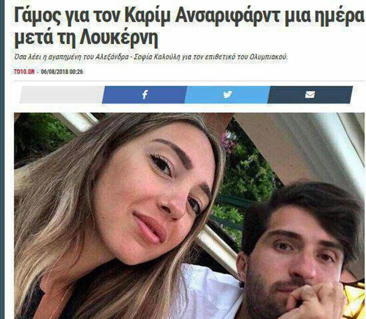 ازدواج کریم انصاری فرد با دختر میلیاردر یونانی