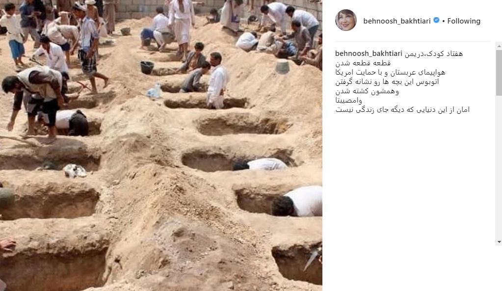 واکنش بهنوش بختیاری به کشتار کودکان یمنی