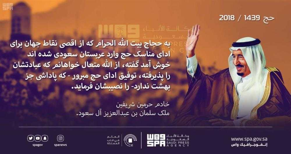پیام پادشاه سعودی به زبان فارسی