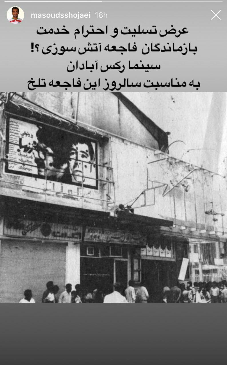 پست اینستاگرامی مسعود شجاعی برای سینما رکس