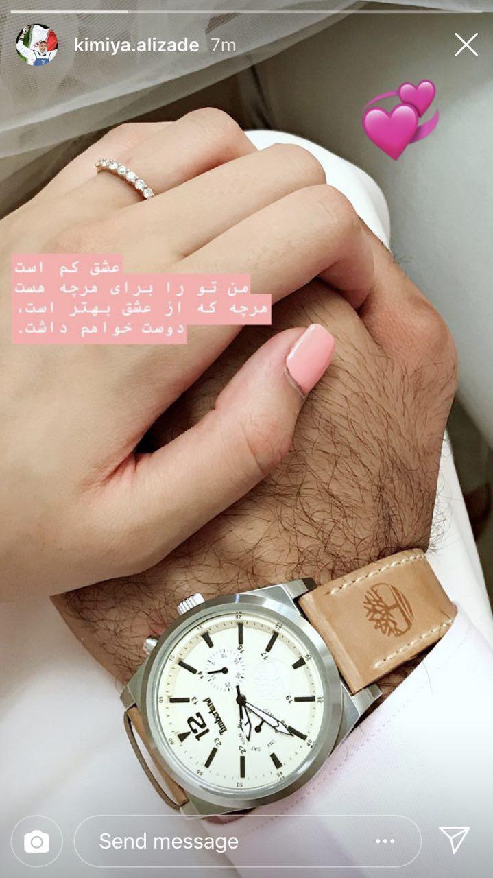 (تصویر) کیمیا علیزاده ازدواج کرد