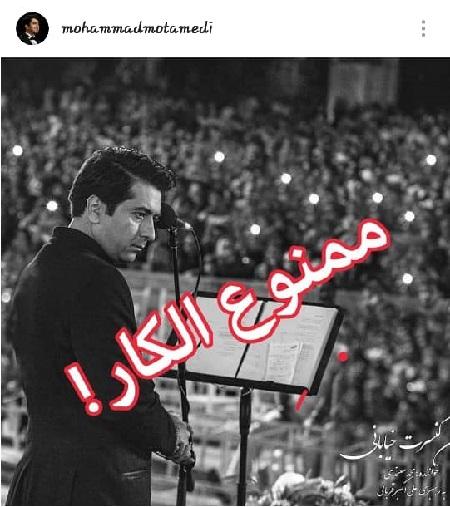 محمد معتمدی: ممنوع الکار شد/ پلیس: تکذیب میکنیم