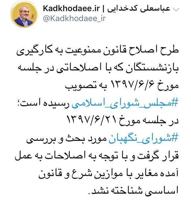 ممنوعیت به کارگیری بازنشستگان قانون شد