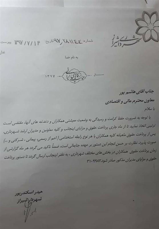 دستور شهردار شیراز: اول کارکنان حقوق بگیرند به مدیران