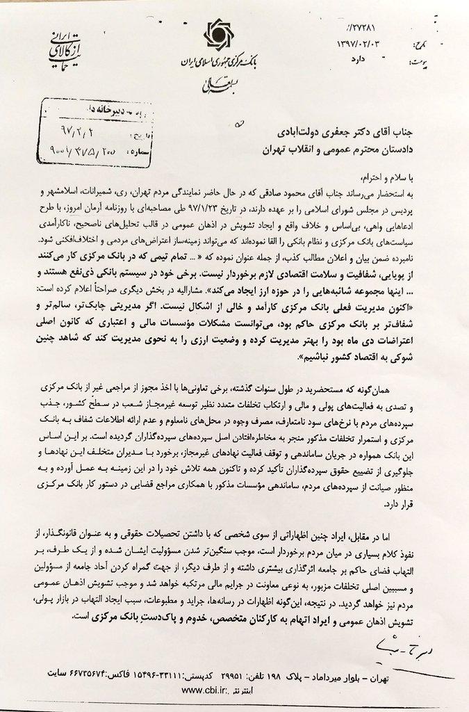شکایت بانک مرکزی از محمود صادقی