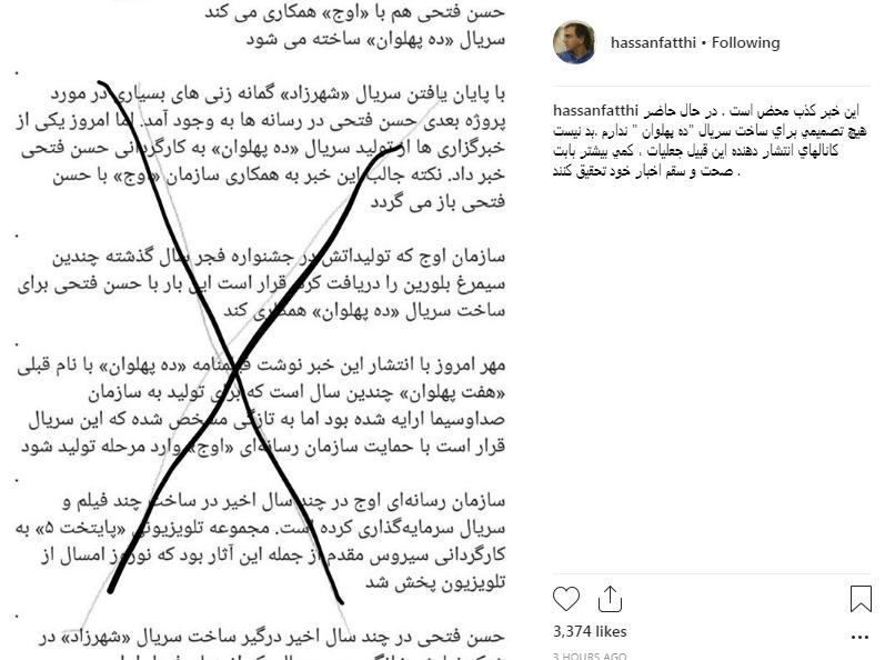 حسن فتحی همکاری با سازمان اوج ار تکذیب کرد