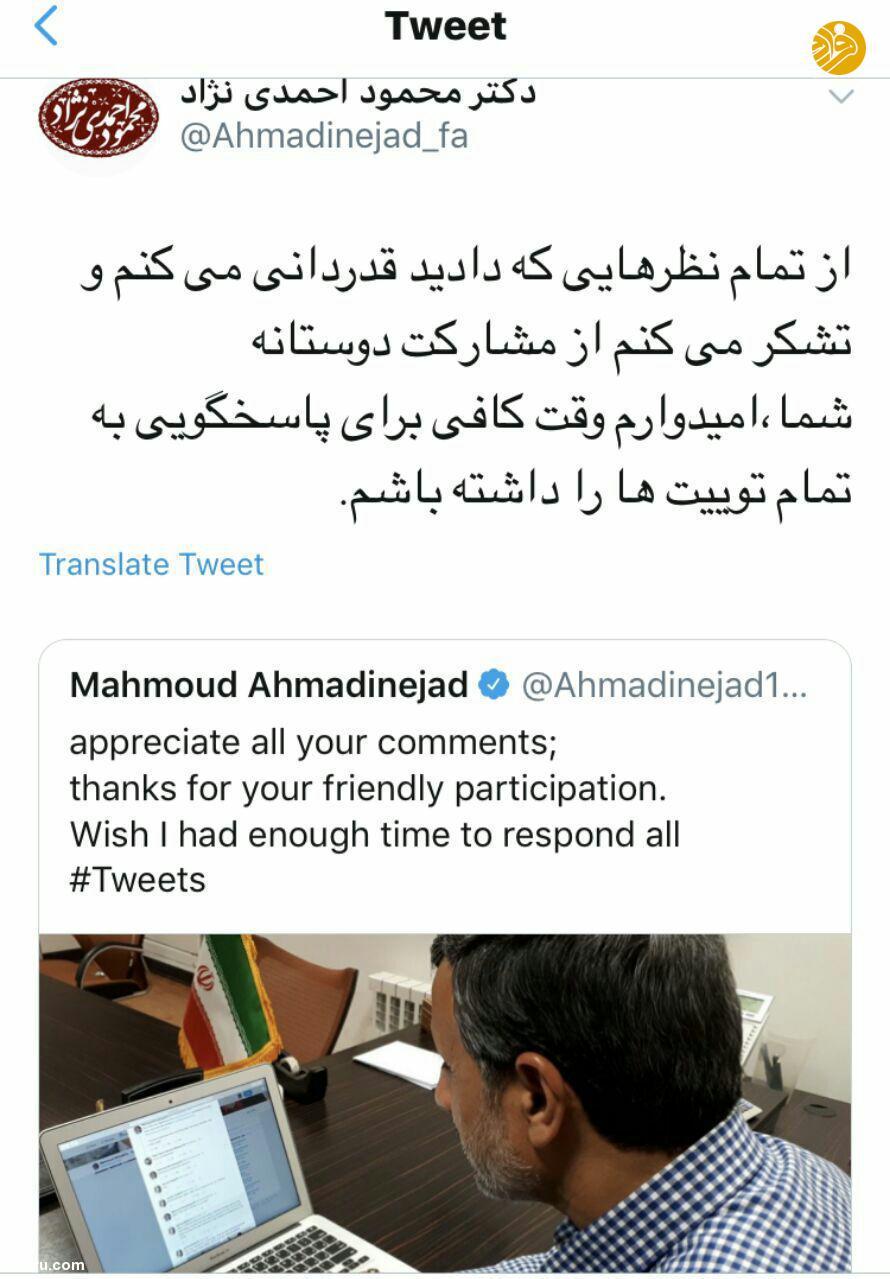 دلوقلوه توئیتری محمود احمدینژاد با کاربران خارجی
