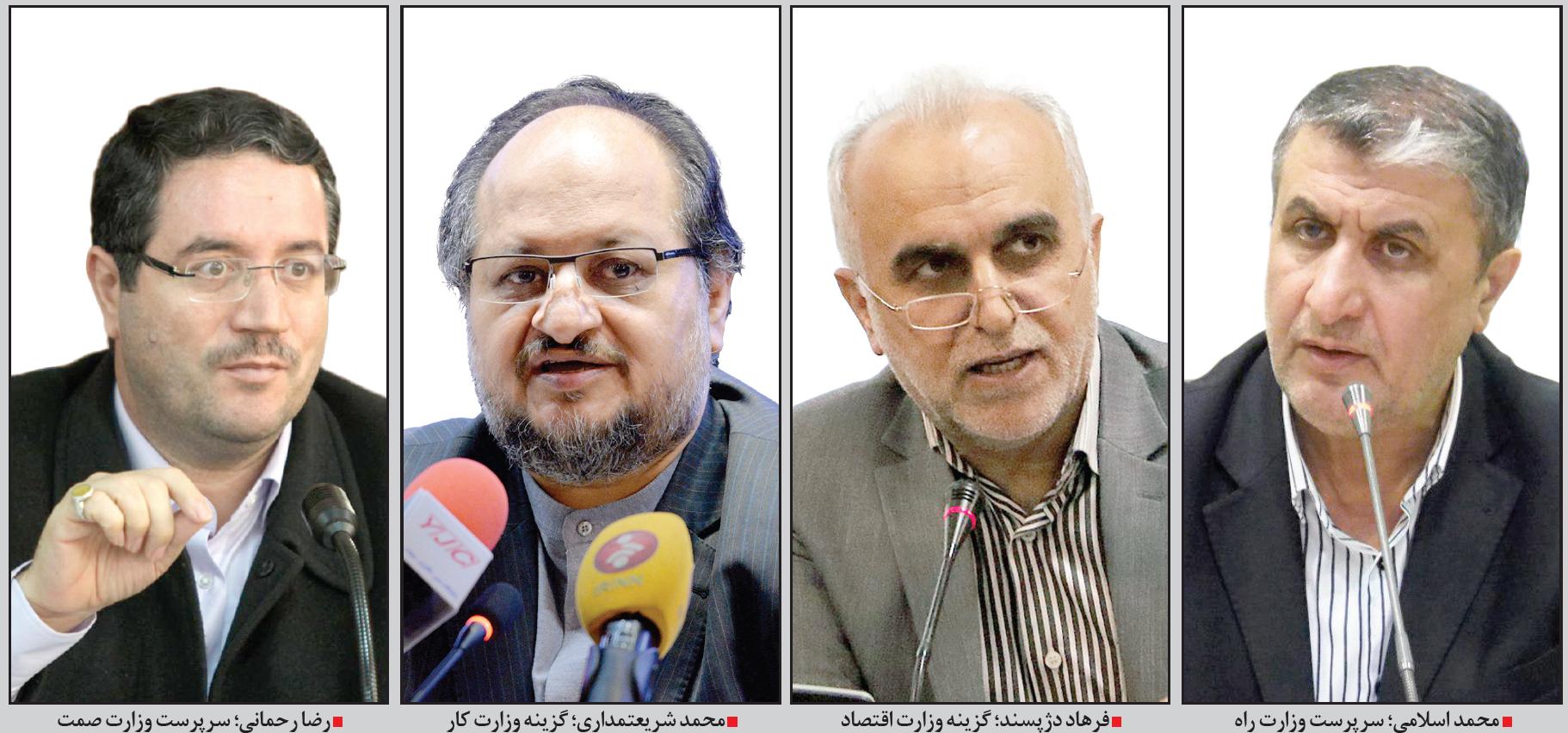 اسامی و سوابق چهار وزیر پیشنهادی روحانی