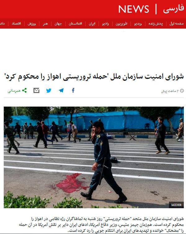 شورای امنیت و حمله تروریستی