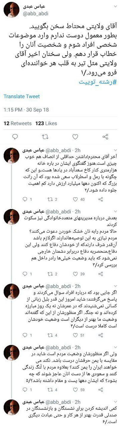 عباس عبدی: آقای ولایتی میخواهید ایران را یمن کنید؟
