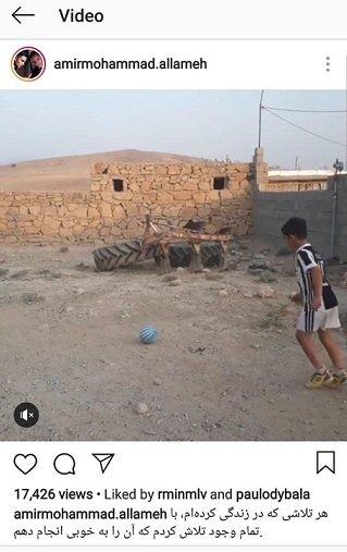 لایک دیبالا پای شاهکار پسر بچه ایرانی