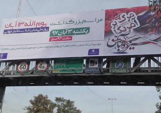 شورای تبلیغات اسلامی: تعمدی در بنر ۱۳ آبان نبود