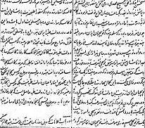 ۱۰۸ سال پیش روزنامهها اینگونه توقیف میشدند!