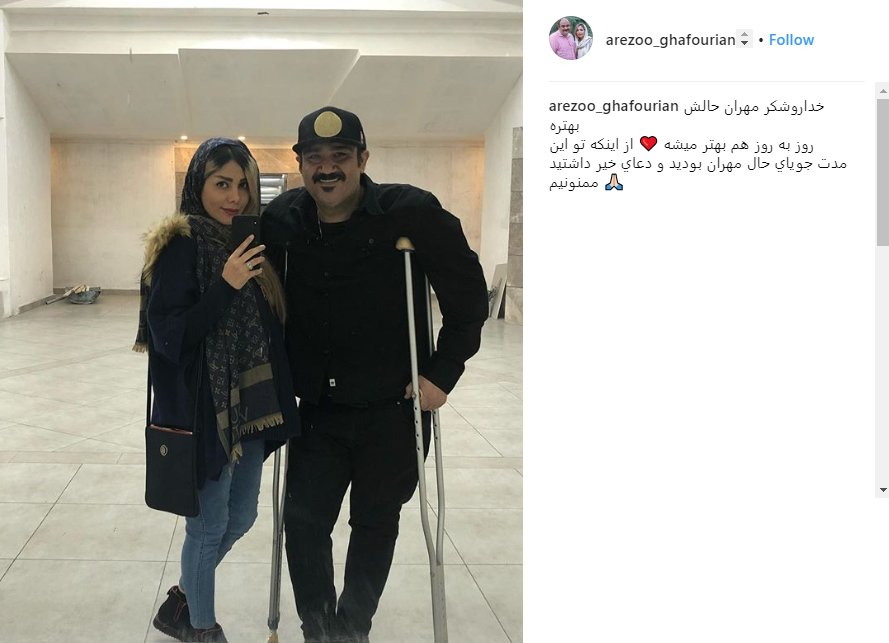 مهران غفوریان کنار همسرش پس از عمل جراحی