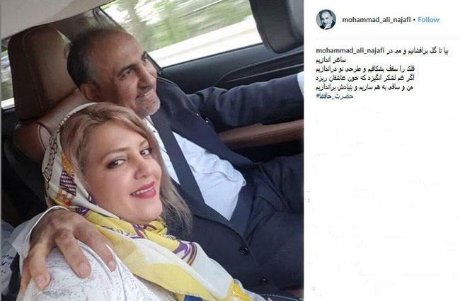 عکس عاشقانه ای که نجفی از همسرش منتشر کرد