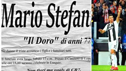 (تصویر) آگهی فوت؛ تقدیم به کریستیانو رونالدو!