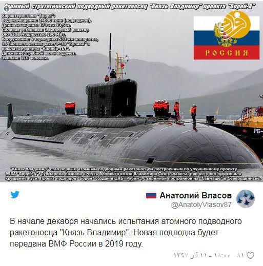(تصاویر) زیر دریایی هستهای ولادیمر پوتین به دریا انداخته شد