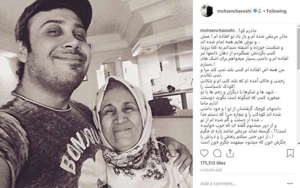 (تصویر) دلنوشته سوزناک محسن چاوشی برای مادرش