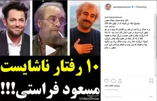 (تصاویر) پرویز پرستویی از خجالت فراستی درآمد!