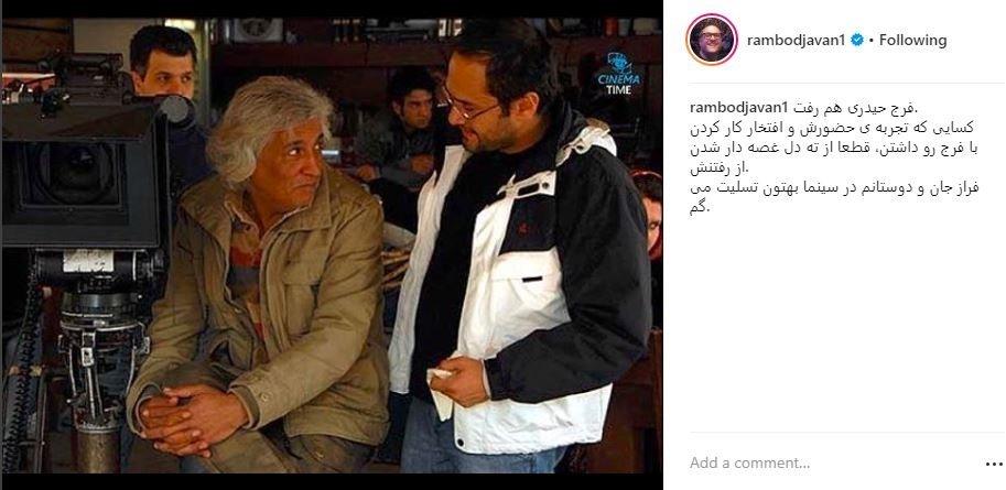 واکنش رامبد جوان به درگذشت فرجالله حیدری