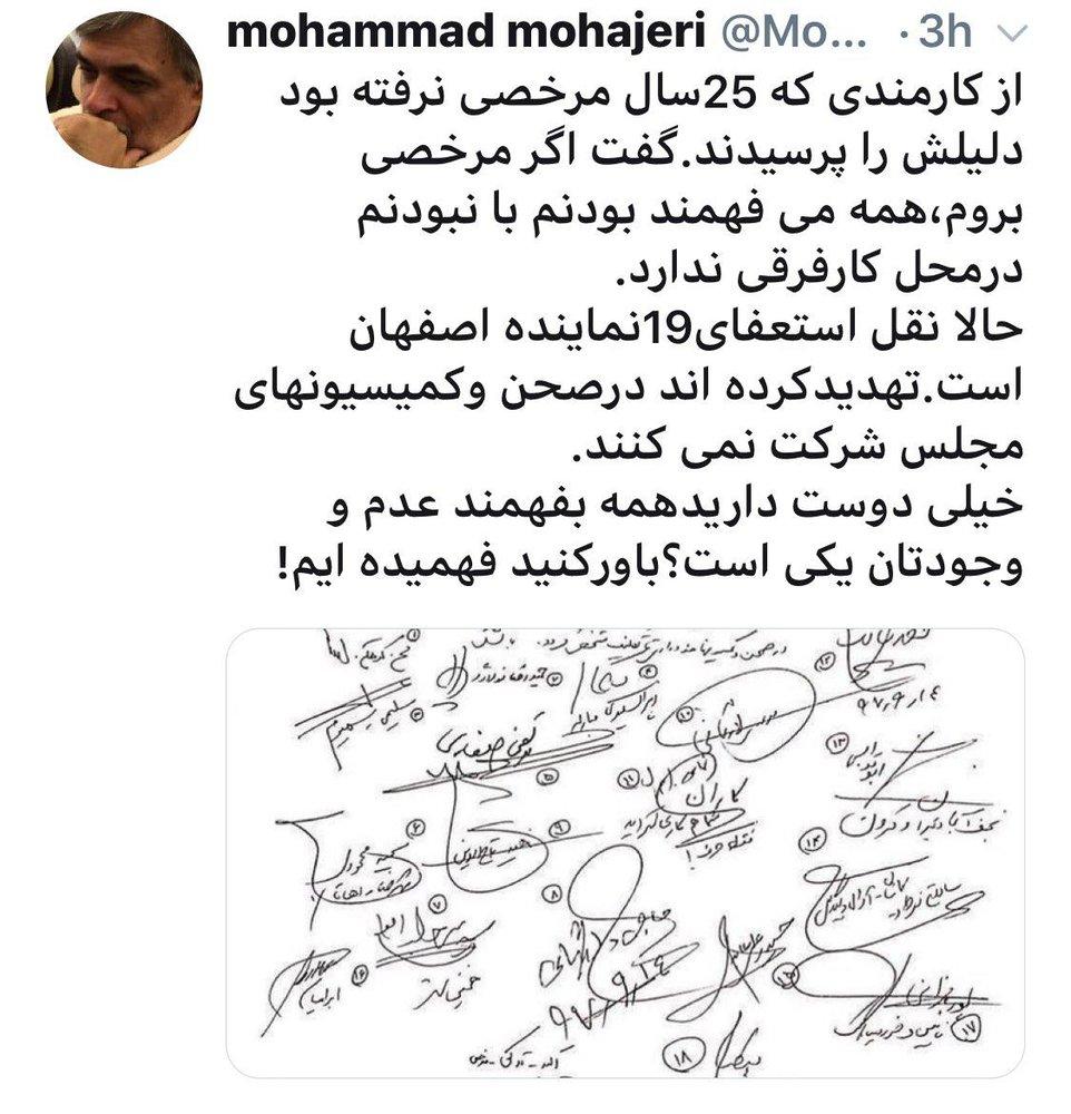 کنایه تند مهاجری به استعفای ۱۹ نماینده اصفهان