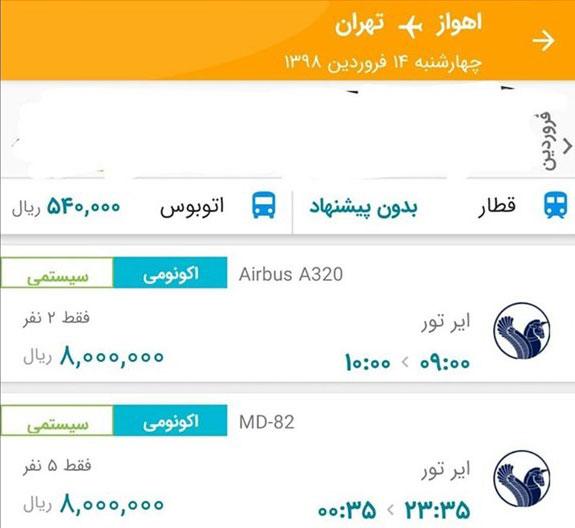 کاسبی در بحران؛ قیمت بلیت هواپیمای اهواز به تهران ۸۰۰ هزار تومان