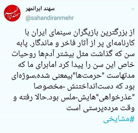 واکنشها به درگذشت جمشید مشایخی