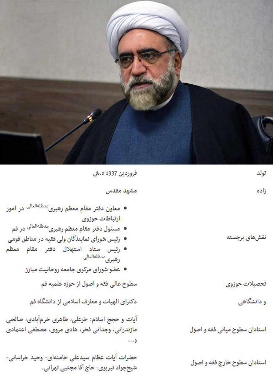 احمد مروی کیست؟