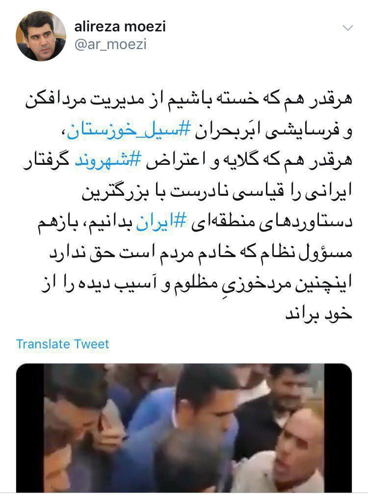(ویدئو) برخورد تند استاندار خوزستان با مردم سیل زده