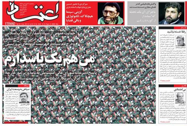 دفاع تمام قد اصلاح طلبان از سپاه پاسداران
