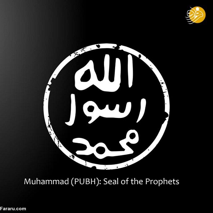 اهدای مُهر پیامبر اسلام به خواننده زن جنجال آفرید
