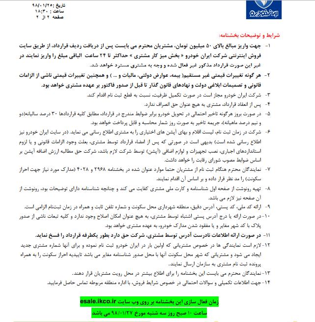 طرح فروش فوری تنظیم بازار ایرانخودور برای پژو پارس و ۲۰۶ صندوقدار