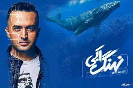 قسمت نهم نهنگ آبی؛ شک حتی به سایهی خود!