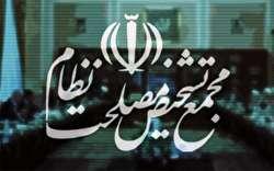ماجرای ساختمانهای مجمع تشخیص در کن