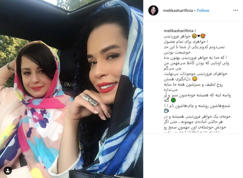 (تصویر) مهراوه شریفینیا از نگاه خواهرش