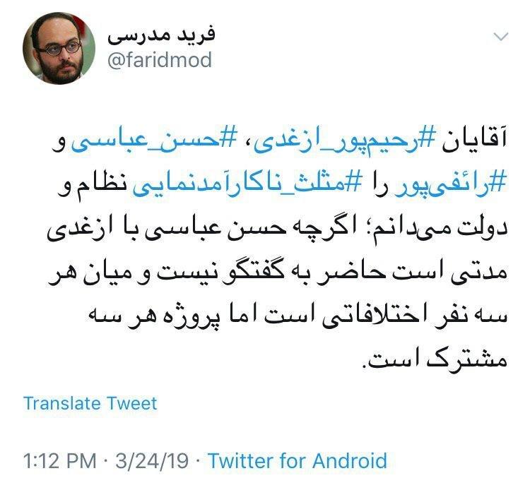فرید مدرسی: حسن عباسی با رحیمپور ازغدی اختلاف دارد