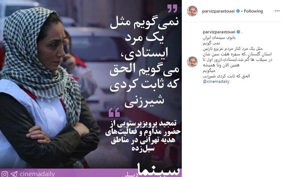 (عکس) هدیه تهرانی پاسخ تمجید پرویز پرستویی را داد