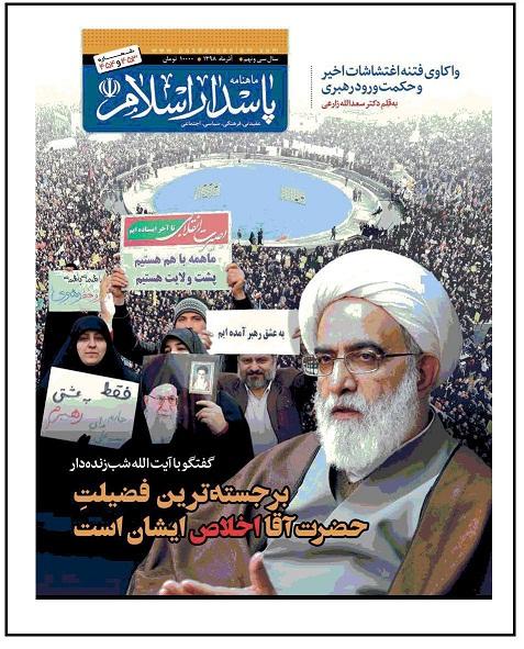 جدیدترین آمار از اعتراضات آبان به روایت نویسنده کیهان