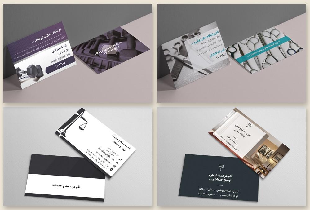 طراحی و چاپ کارت ویزیت به همراه نمونه های خاص و جذاب