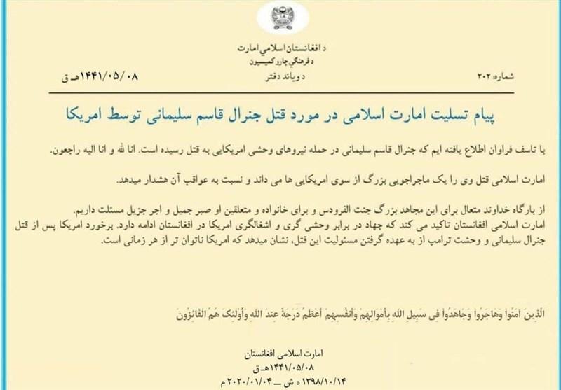 بیانیه مهم طالبان در ارتباط با ترور سردار سلیمانی
