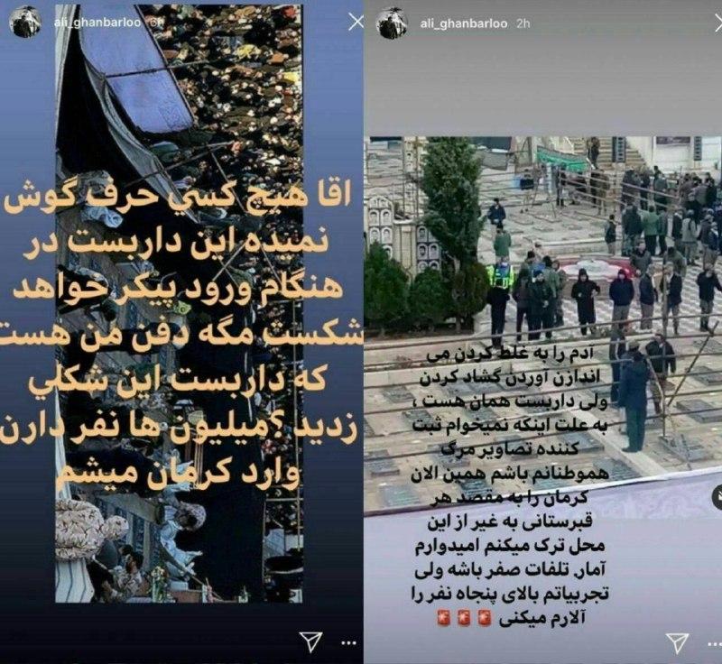 جزئیات حادثه ازدحام جمعیت در کرمان؛ تعداد کشتهشدگان و مصدومان