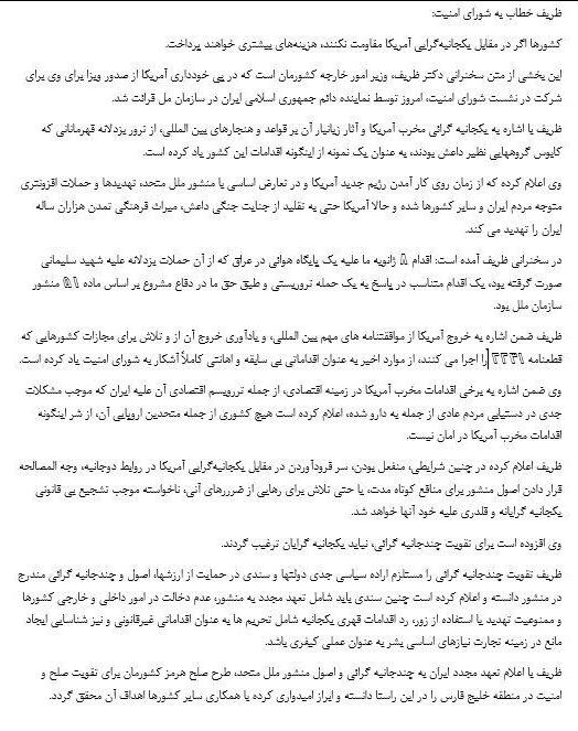 ظریف: حمله نظامی بر اساس ماده ۵۱ منشور سازمان ملل بود