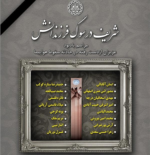 ۱۶ دانش آموخته شریف در میان جانباختگان سقوط هواپیما+اسامی