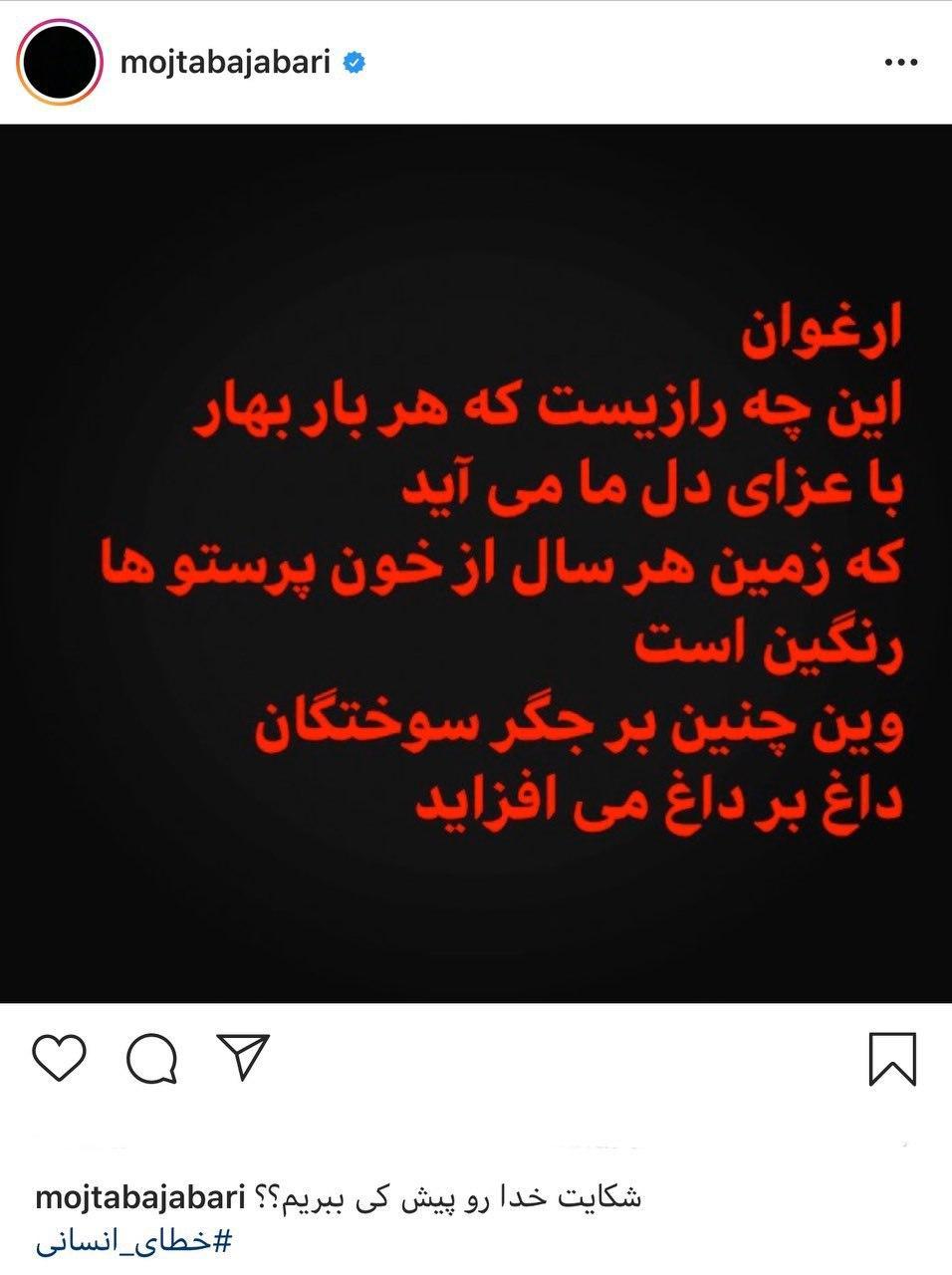 ورزشکاران هرکدام به نوعی با انتشار یک پست در اینستاگرام به سانحه تلخ سقوط هواپیمای اوکراینی واکنش نشان دادند.
