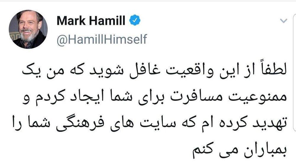 واکنش بازیگر «جنگ ستارگان» به توئیتهای فارسی ترامپ