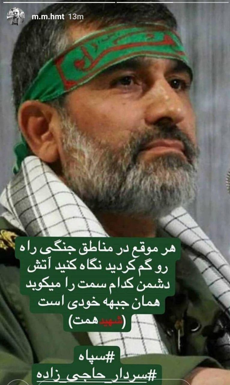 (عکس) بیوگرافی سردار حاجی زاده از فرمانهی هوا فضای سپاه تا استوری فرزند شهید همت