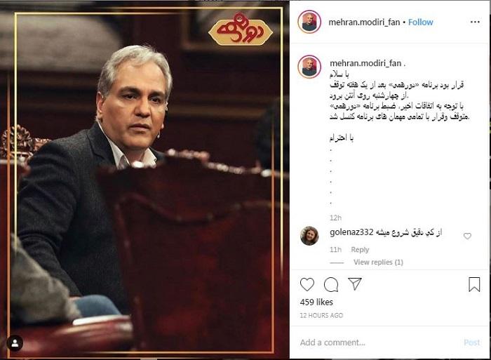 حاشیه جدید مهران مدیری؛ توقف ضبط برنامه «دورهمی»؟